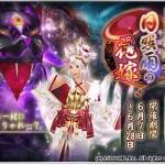 『オルクスオンライン』6月限定の「日照雨の花嫁イベント」開催
