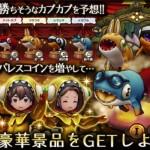『ブレイブリーデフォルト FE』、遊戯場コンテンツ「ゴールドパレス」登場。力プカプレースが開始