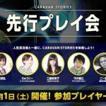 MMORPG『キャラバンストーリーズ』先行プレイ会参加者募集中
