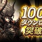 『黒騎士と白の魔王』100万DL突破!記念キャンペーン実施