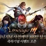 『リネージュM』韓国での事前登録者数が500万人を突破
