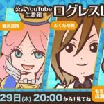 『剣と魔法のログレス』、6月29日20時から「ログレス LIVE」生放送