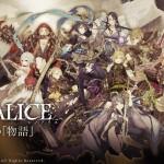 6月6日リリース予定の『SINoALICE(シノアリス)』、先行プレイ動画を紹介