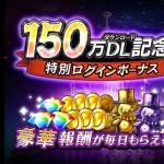 RPG『黒騎士と白の魔王』150万ダウンロード突破