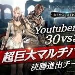 『リネージュ2 レボリューション』Youtuber対抗イベントの予選結果を発表。決勝戦とPre-Release Partyへの観覧者を募集