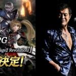MMORPG『リネージュ2 レボリューション』のTVCMに矢沢永吉さんの出演が決定