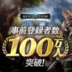 MMORPG『リネージュ2 レボリューション』事前登録者数100万人を突破!