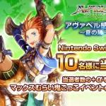 『アヴァベルオンライン』Nintendo Switch が当たる「アヴァベル感謝祭~夏の陣~」開催