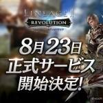 MMORPG『リネージュ2 レボリューション』8月23日12:00よりサービス開始!