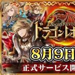 MMORPG『ドラゴンレボルト』サービス開始日が8月9日に決定
