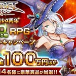 『アヴァベルオンライン』最高100万円が当たる特大キャンペーン開催