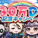 MMORPG『ドラゴンレボルト』30万DL突破!記念キャンペーン開催