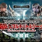 『リネージュ2 レボリューション』プレリリースパーティを開催!イベントにあわせて重大発表も!?