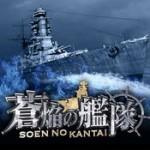 本格海戦ゲーム『蒼焔の艦隊』正式サービス開始