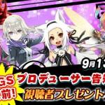 アソビモ、9月13日20時より東京ゲームショウ2017直前特番!公式生放送を実施