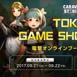 『キャラバンストーリーズ』TGS2017 電撃オンラインブースに登場決定