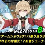 9月27日20時より『トーラムオンライン』公式生放送。新武器種「抜刀剣」発表