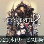 『テラバトル2』サービス開始日が9月21日に決定!