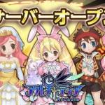 新作MMORPG『アルカディア』新サーバー・ワールド6オープン