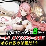 MMORPG『アヴァベルオンライン』、10月11日20時より公式生放送。メインタワーを1番進められるのは誰だSP