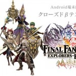 『FFエクスプローラーズ フォース』Android端末向けCBT参加者募集を開始!