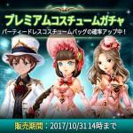 MMORPG『フリフレガシー』リリース1か月記念キャンペーン開催