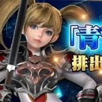 MMORPG『リネージュ2レボ』血盟ダンジョン難易度追加、イベント「アイメルの教習所」開催
