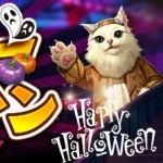 MMORPG『リネージュ2レボ』花火アイテムの追加やハロウィンイベントを開始