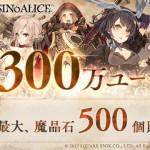 『シノアリス』、300万ユーザー突破を記念したキャンペーンを開催