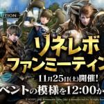 """MMORPG『リネージュ2 レボリューション』11月25日にオフラインイベント""""リネレボファンミーティング""""を開催"""
