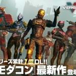 「モダコン」シリーズ最新作『モダンコンバットVersus』事前登録開始。4vs4、多彩なエージェントを使いこなして戦う