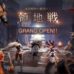 太古遠征3DRPG『アーキエイジビギンズ』連盟同士で戦う新コンテンツ「領地戦」を含む大型アップデート実装