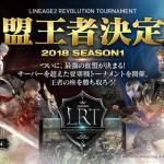 『リネージュ2レボ』最強血盟を決める戦い「LINEAGE2 REVOLUTION TOURNAMENT 血盟王者決定戦」開催を発表