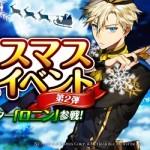 RPG『黒の騎士団 ~ナイツクロニクル~』新キャラクター「ロニン」参戦!クリスマス記念イベント第2弾実施