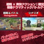 戦略×爽快アクション『三極ジャスティス』ゲームシステム情報を公開