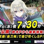 『トーラムオンライン』12月27日19時30分より公式生放送を実施。新武器「抜刀剣」で遊ぼうスペシャル