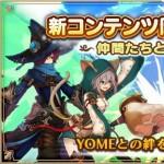『アルケミアストーリー』PvP機能を実装。「YOME」の新ボイスも追加