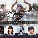 5vs5敵陣破壊チームバトル『ウォーソング』1月26日20時よりリリース記念生放送を実施