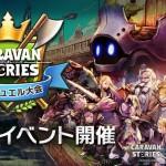 MMORPG『CARAVAN STORIES』初のオフラインイベント開催決定!王属近衛「ガバロガス」登場