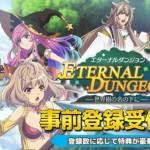 ダンジョン探索RPG『エターナルダンジョン』事前登録受付を開始