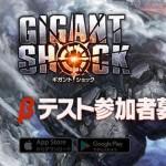 規格外の超巨大モンスターと戦うアクションRPG『GIGANT SHOCK』βテスト参加者募集開始