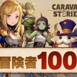 MMORPG『キャラバンストーリーズ』冒険者100万人突破記念キャンペーンを開催