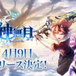 ファンタジーRPG『神無月』配信日が4月9日に決定