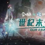 「不思議のダンジョン」チームがおくるダンジョン探索型RPG『世紀末デイズ』2018年夏に配信決定