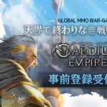 戦略MMORPG『ガーディウス・エンパイア』事前登録開始。ストラテジーとRPGが融合