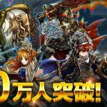 MMORPG『ガーディアンズ』事前登録者数が20万人を突破!