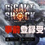 超巨大モンスターと戦うエイミングアクションRPG『GIGANT SHOCK』事前登録開始