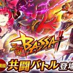 爽快バトルRPG『三国BASSA!!』新機能「共闘バトル」を追加!