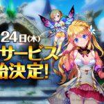 ネットマーブル、キャラコンRPG『テリアサーガ』サービス開始日が5月24日に決定