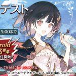 『アトリエ オンライン ~ブレセイルの錬金術士~』7月2日からクローズドβテスト実施